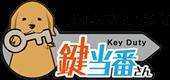 福岡市を中心に鍵のトラブル、鍵交換なら鍵のトラブル 110番 鍵当番さん